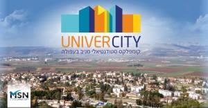 פרויקט univercity עפולה