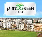 green פארק חדרה