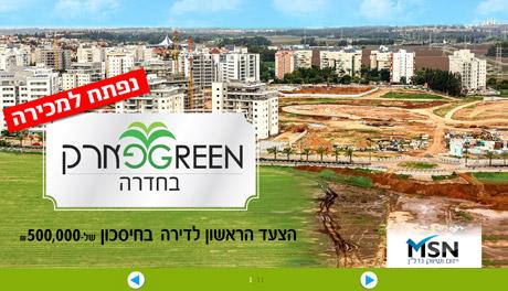 hadera-park_presentation