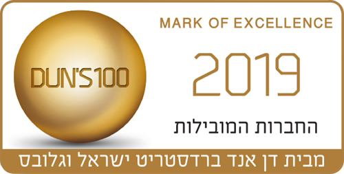 דן אנד ברדסריט - דירוג החברות המובילות Mark of excellence